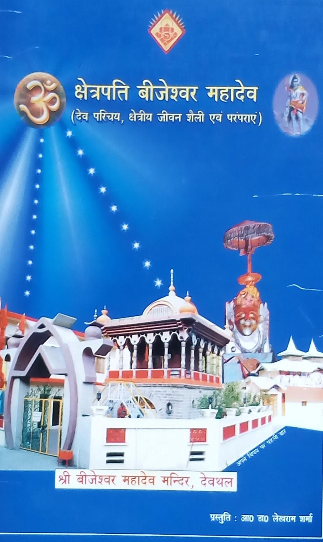 cover image photo beejeshvar mahadev.jpg