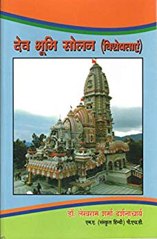 cover image photo devbhoomi solan